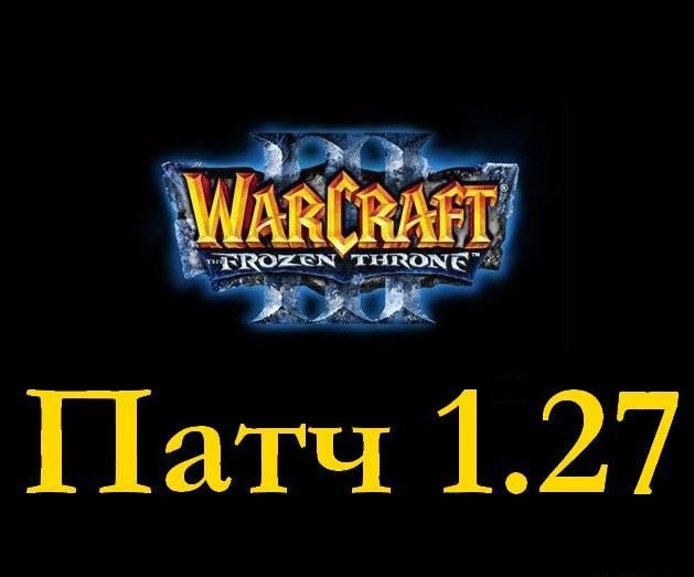 Скачать Патчи для WarCraft 3 бесплатно и без регистрации. Русская версия -